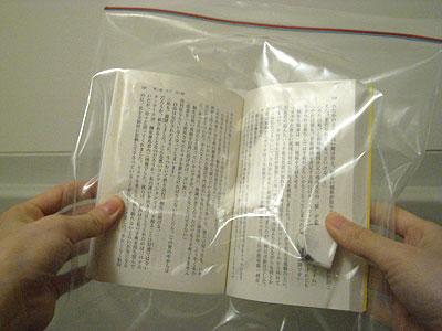お風呂で本を読む方法