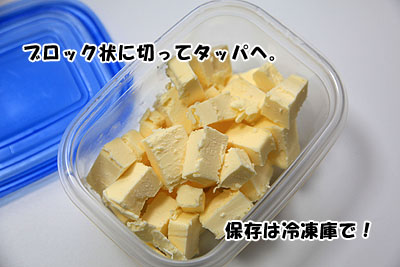 バターを使いやすく保存する方法