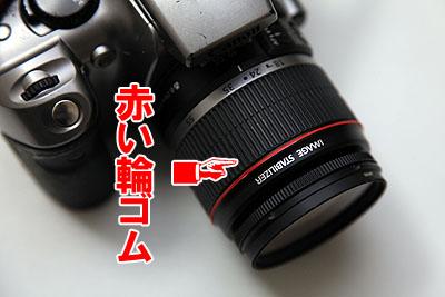 カメラのレンズを高級に見せる方法