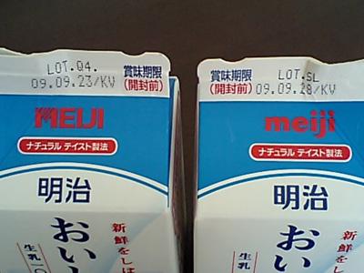 賞味 期限切れ 牛乳