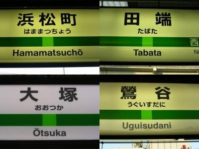 山手線の駅名表示はじっくり様変わり中