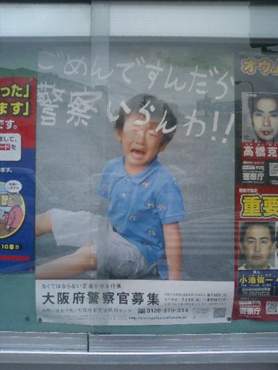 大阪府警が子供っぽい