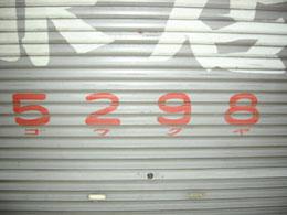 桁 数字 語呂合わせ 4